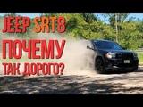 Jeep Grand Cherokee SRT8: почему так дорого?