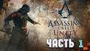 Прохождение Assassins Creed Unity - Часть 1 Знакомство с Арно