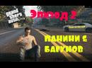 Панини и Багунов эпизод 2 ГТА5