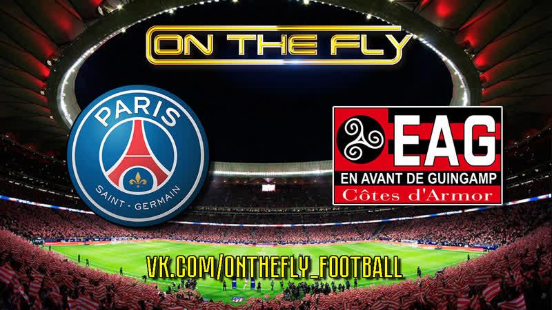 Франция. Лига 1. ПСЖ - Генгам