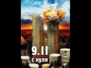 9.11 Расследование с нуля