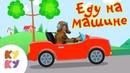 КУКУТИКИ - Еду на машине - Песенка мультик для детей малышей про машину