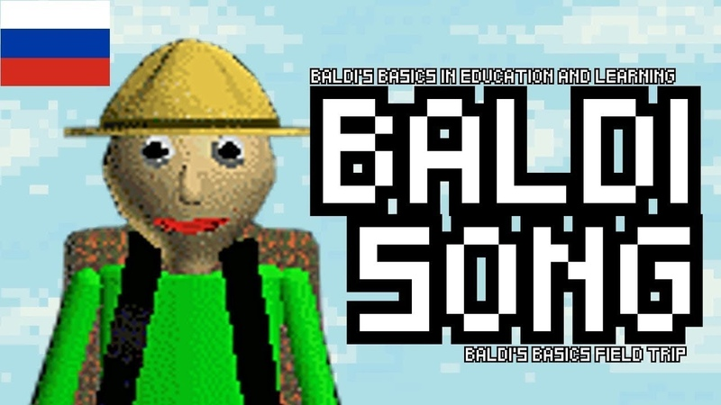 BALDI song (Baldi's basics Baldi's field trip) RUS SUB
