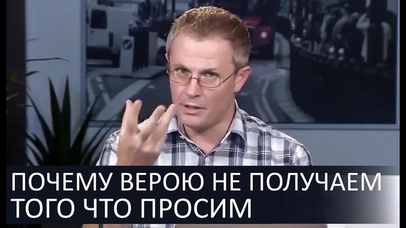 Почему верою не получаем того что просим - Александр Шевченко