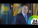 Безопасность Евразии. Назарбаев призвал крупные мировые державы к диалогу - МИР 24