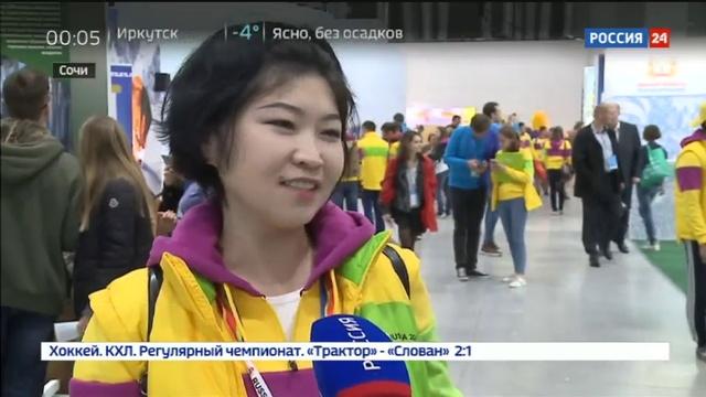 Новости на Россия 24 • На Всемирный фестиваль молодежи в Сочи приехало более 50 тысяч человек
