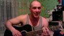 самая Веселая песня под гитару
