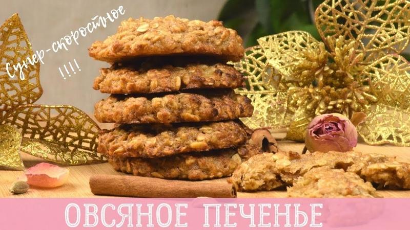 Супер скоростное овсяное печенье Oatmeal Cookies