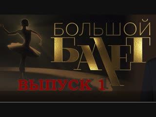 Большой балет-2018. 1 выпуск. #урокиХореографии