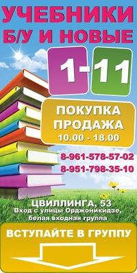 где купить б.у учебники в челябинске