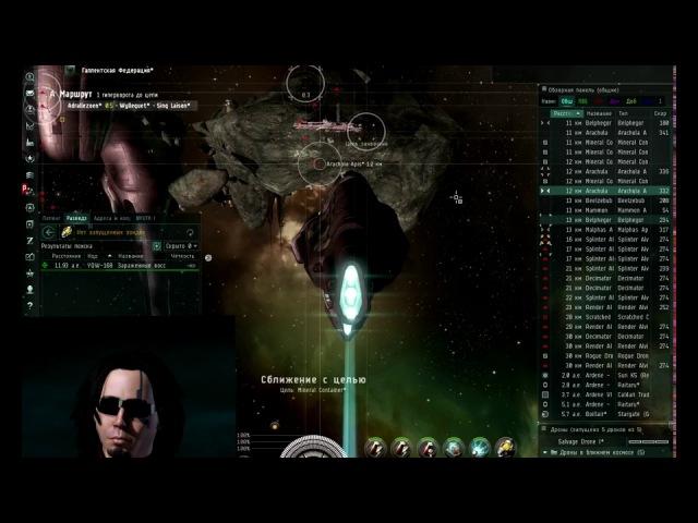 EVE Online: Заражённые восставшими дронами астероиды (Rogue drone asteroid infe) DED 3-10