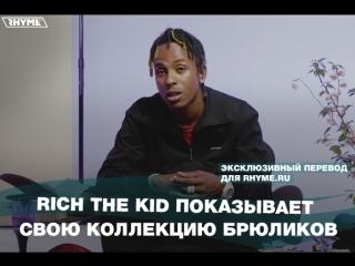 Rich The Kid показывает свою коллекцию брюликов (Переведено сайтом Rhyme.ru)