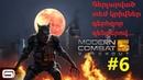 Modern Combat 5 6 Գերլարված տեժ կրիվներ գերհզոր զենքերո
