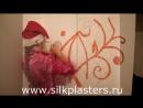 Ремонт квартиры с шёлковой штукатуркой SILK PLASTER видео от победительницы Ак
