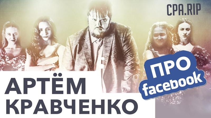 Стрим по Facebook от Артёма Кравченко (AdCombo) и Сергея Мещерякова (CTR)