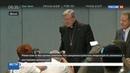 Новости на Россия 24 • Католический кардинал предстал перед судом по обвинениям в педофилии