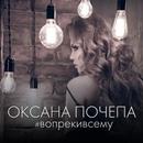 Оксана Почепа фото #5