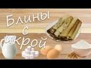 Тонкие блины с икрой простой и быстрый рецепт как приготовить и завернуть блинчики с разной икрой