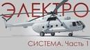 Электросистема вертолёта Ми-8т. Часть 1