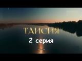 Таисия 2 серия ( Мелодрама ) от 15.09.2018