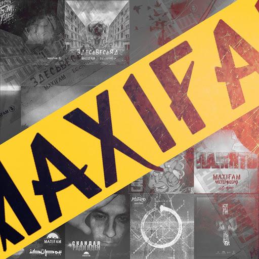 Maxifam альбом Сборник, Vol. 3
