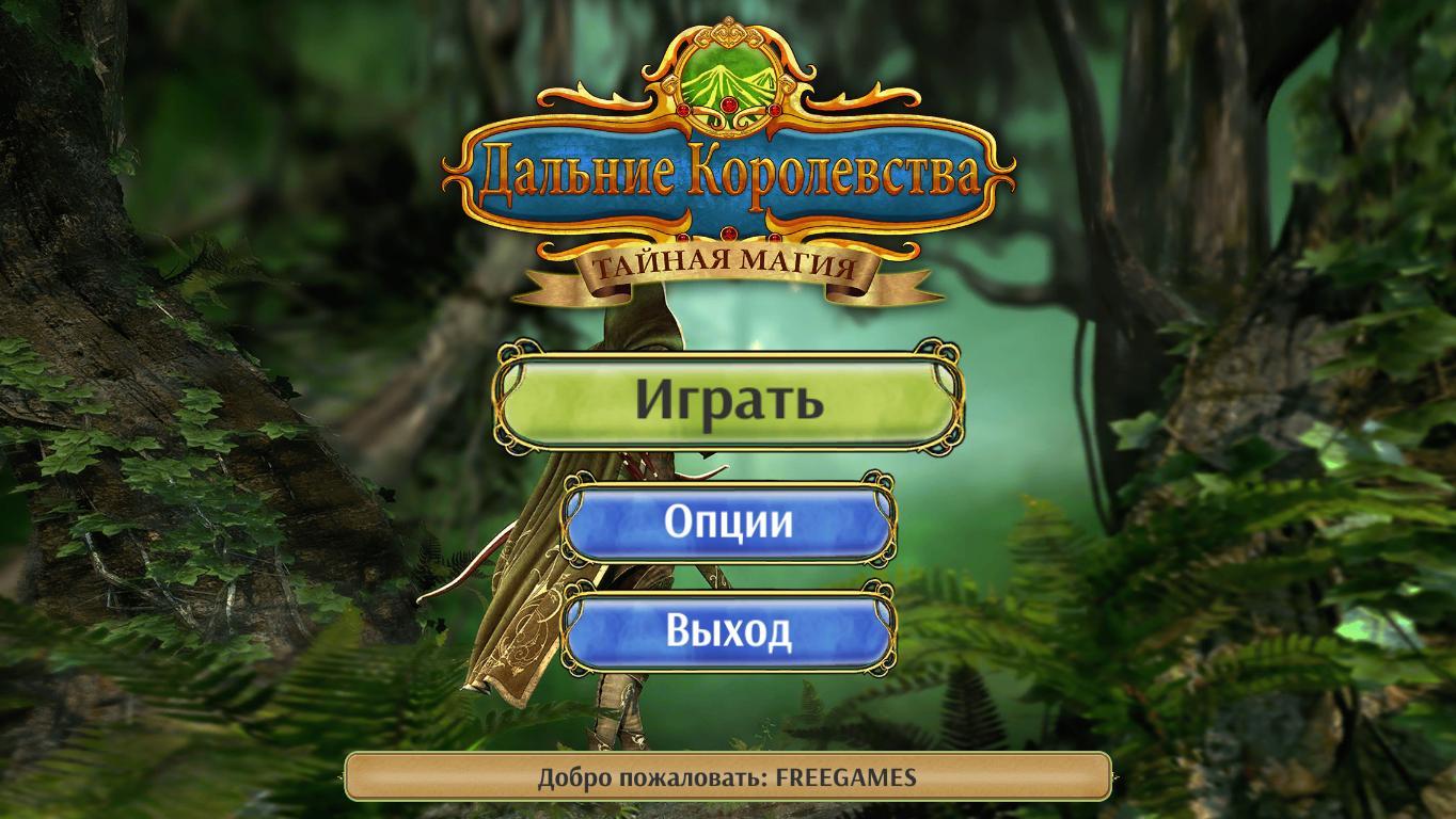 Дальние королевства: Тайная магия | The Far Kingdoms: Hidden Magic (Rus)