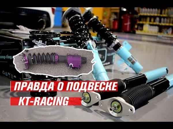 Правда о винтовой подвеске KT Racing. Реальные отзывы покупателей.
