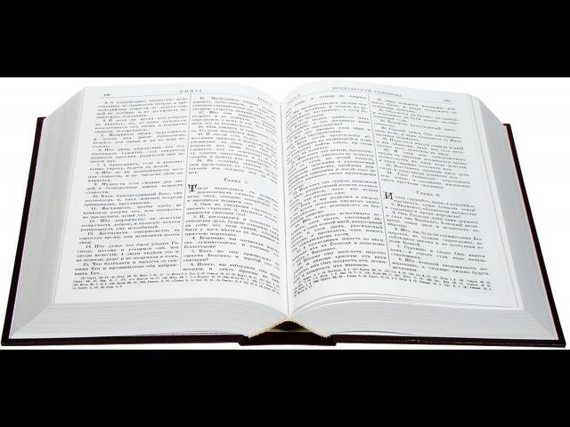 Библия. Послание Иеремии