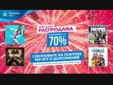 Новогодняя распродажа в PlayStation Store началась