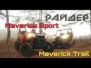 BRP   Maverick TRAIL Maverick SPORT   РАЙДЕР