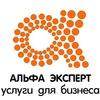 АльфаЭксперт - услуги для бизнеса в Новосибирске