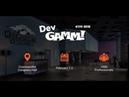 ReQ Team Show. DevGAMM Kyiv 2018 (Отчёт)
