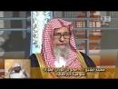 Шейх Салих ибн Фаузан Фатвы в прямом эфире Передача вторая Часть первая