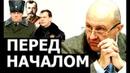 Как себя ведёт власть на пороге грандиозного шухера Андрей Фурсов