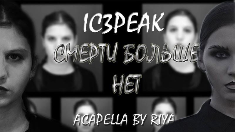 IC3PEAK - СМЕРТИ БОЛЬШЕ НЕТ | ACAPELLA BY RIYA