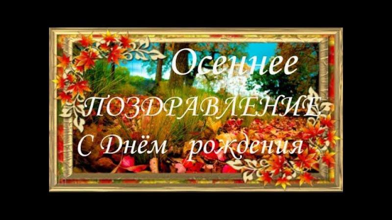 Осеннее ПОЗДРАВЛЕНИЕ С Днём рождения