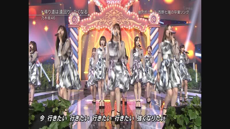 181115 Nogizaka46 -Kaerimichi wa Toomawari Shitaku Naru @ Best Hit Kayousai 2018 [ベストヒット歌謡祭2018]