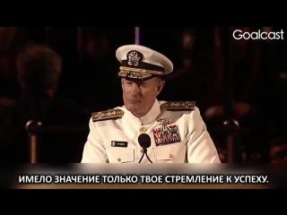 Адмирал Уильям МакРейвен - Изменить мир