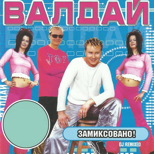 Валдай альбом Замиксовано
