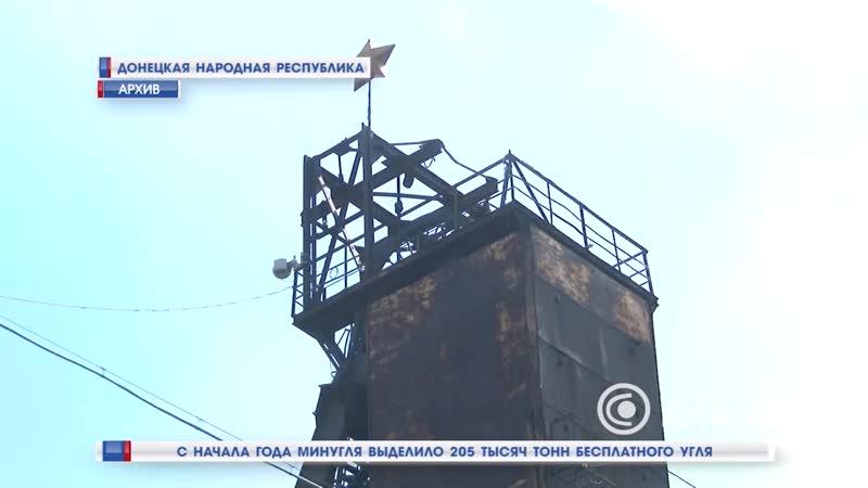 С начала года минугля выделило 205 тысяч тонн бесплатного угля.