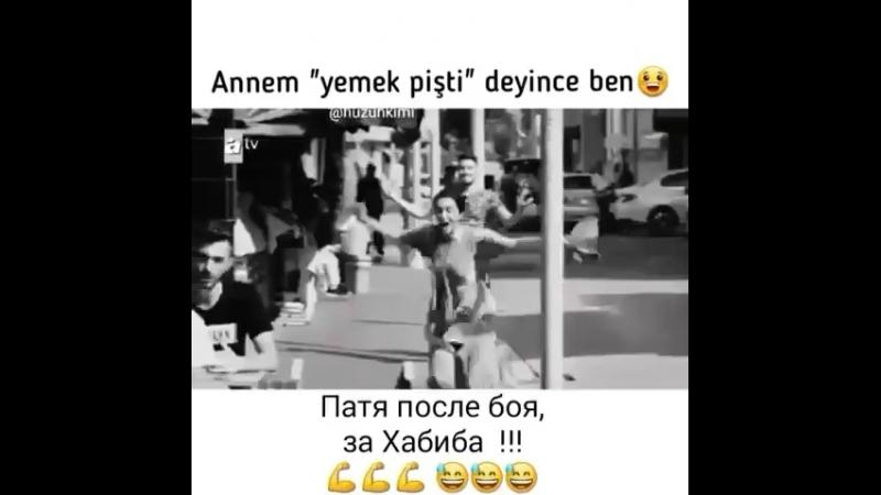 Патя может)