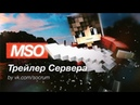 MSO - Лучшее MMORPG в Minecraft | IP