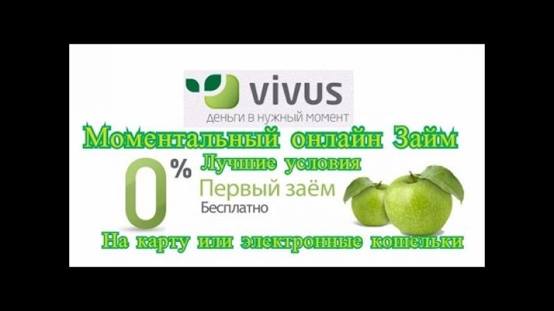 Vivus моментальные займы онлайн 3 дня бесплатно, минимальный% , деньги в долг