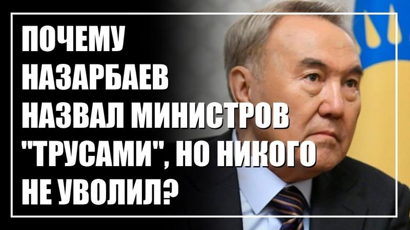 Назарбаев вынес приговор «Цеснабанку» Почему не выгнали никого из министров - «трусов»