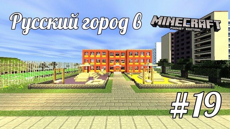 Русский город в Minecraft PE 19 Детский сад