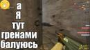 Просто Кинул Гранату 💣CS 1.6 💪 Приколы 😂 Юмор 😁 Лучший Сервер по КС 1.6 😎 CS CSGO cfg КСГО