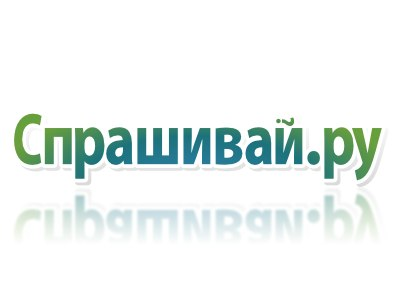 Спрашивай ру | ВКонтакте