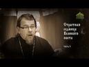 Лекция священника Константина Корепанова о Страстной седмице Часть 5