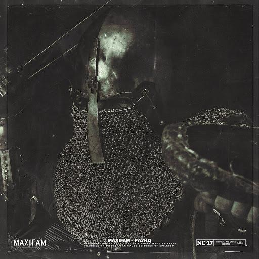 Maxifam альбом Раунд