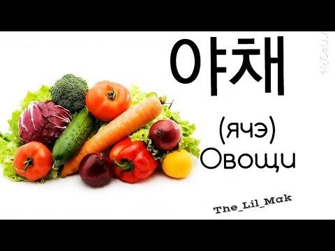 ★ Корейский в картинках ★ Овощи ★